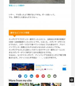 西村清志郎さんのブログ記事「ンボジアのスポーツ業界事情。プロサッカー選手の給与等は一体!?」のスクリーンショット