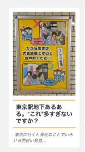 """西村清志郎さんのブログ記事「東京駅地下あるある。""""これ""""多すぎないですか?」のスクリーンショット"""