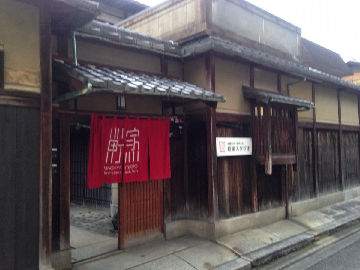 京都リサーチパーク 町家スタジオのオープンデイに行ってみた