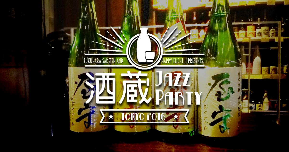 4/10(日)ライブ告知: 東京の酒蔵で、地酒の利酒と Jazz の生演奏を一緒にどうぞ!