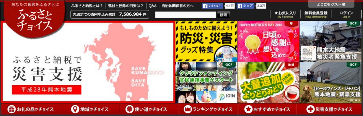 ふるさと納税を熊本へ!各地の自治体が代理受付