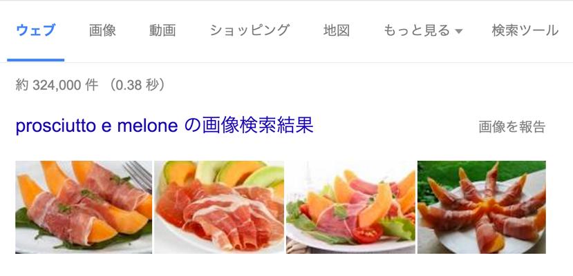 prosciutto e melone の画像検索結果