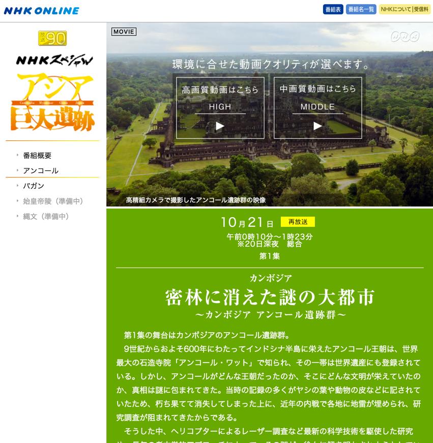 アジア巨大遺跡 特設サイトのスクリーンショット